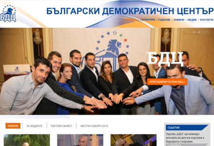 Изработка на уеб сайт за Български Демократичен Център