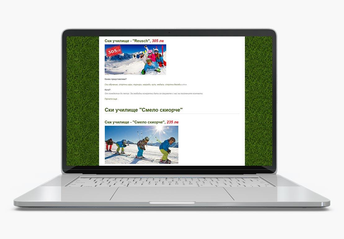 изработка на онлайн портал