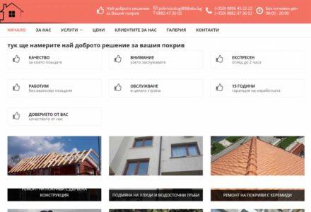 изработка на уеб сайт пловдив