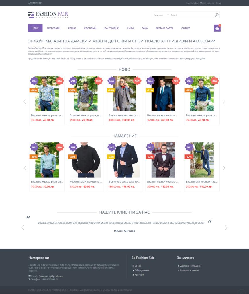 Изработка на онлайн магазин за дрехи и аксесоари за FashionFair