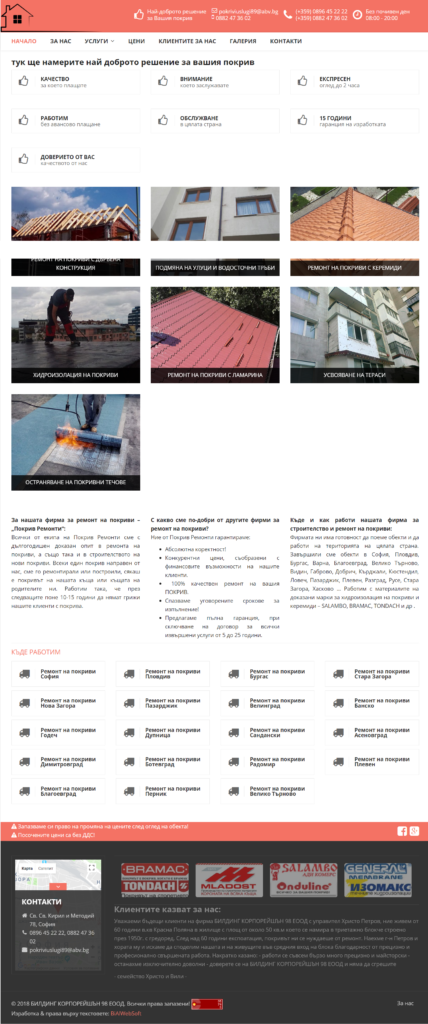 Изработка на корпоративен уеб сайт за фирма PokrivRemonti