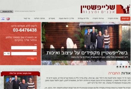 Изработка на уеб сайт за Shlife