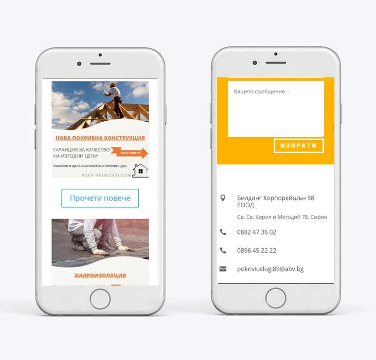Pokrivremonti редизайн на уебсайт